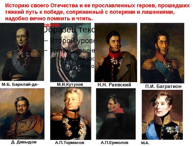 М.И.Кутузов Историю своего Отечества и ее прославленных героев, прошедших тя...