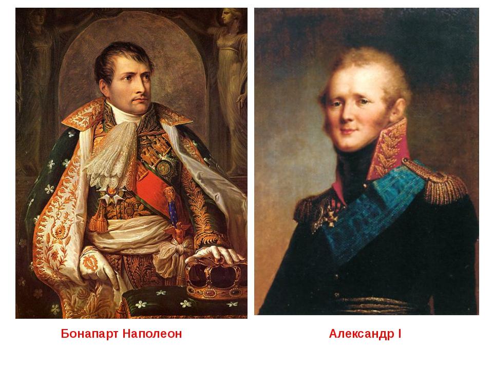 Бонапарт Наполеон АлександрI