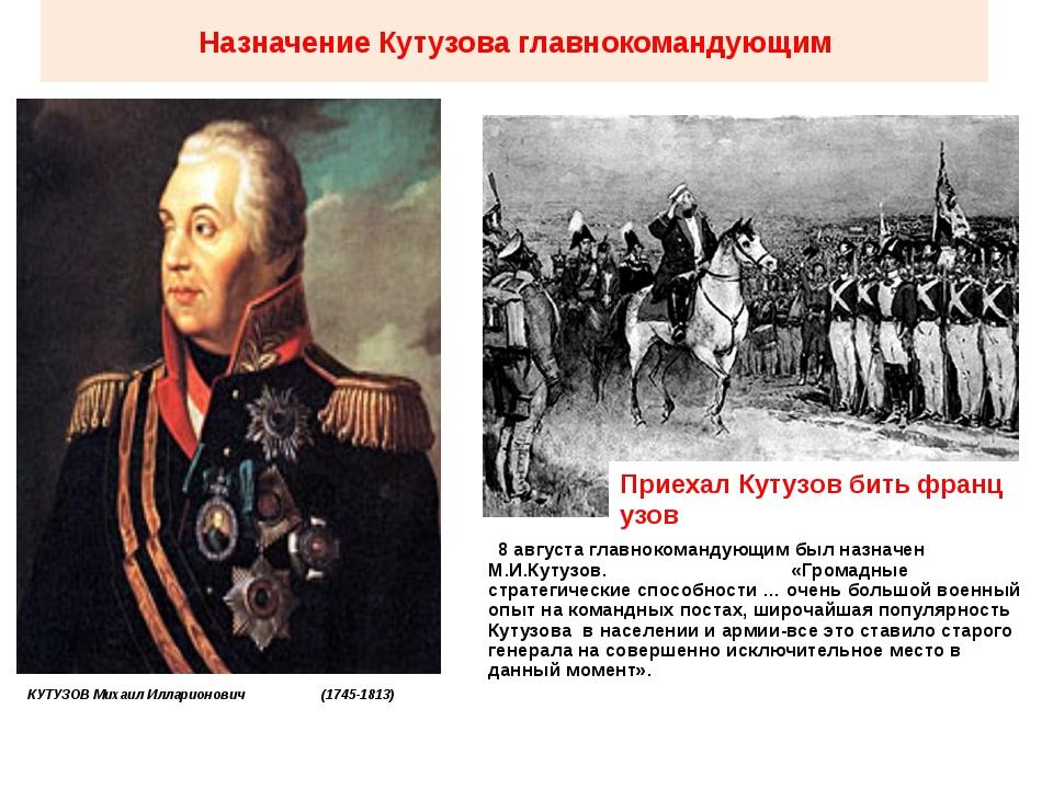 КУТУЗОВ Михаил Илларионович (1745-1813) 8 августа главнокомандующим был назна...