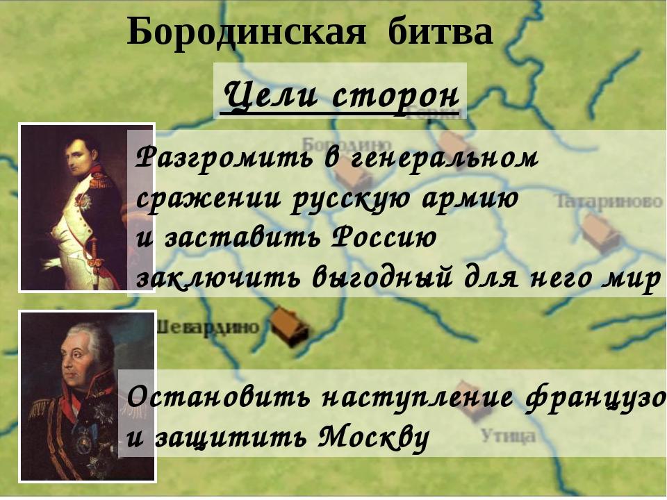 Цели сторон Разгромить в генеральном сражении русскую армию и заставить Росси...