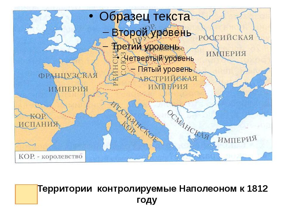 Территории контролируемые Наполеоном к 1812 году