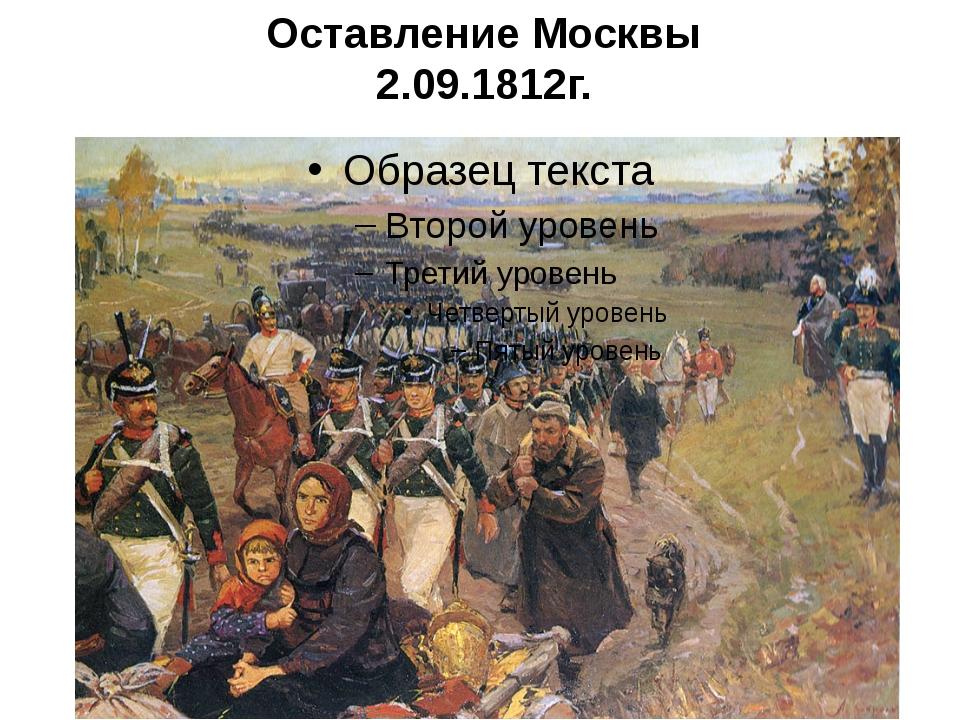 Оставление Москвы 2.09.1812г.