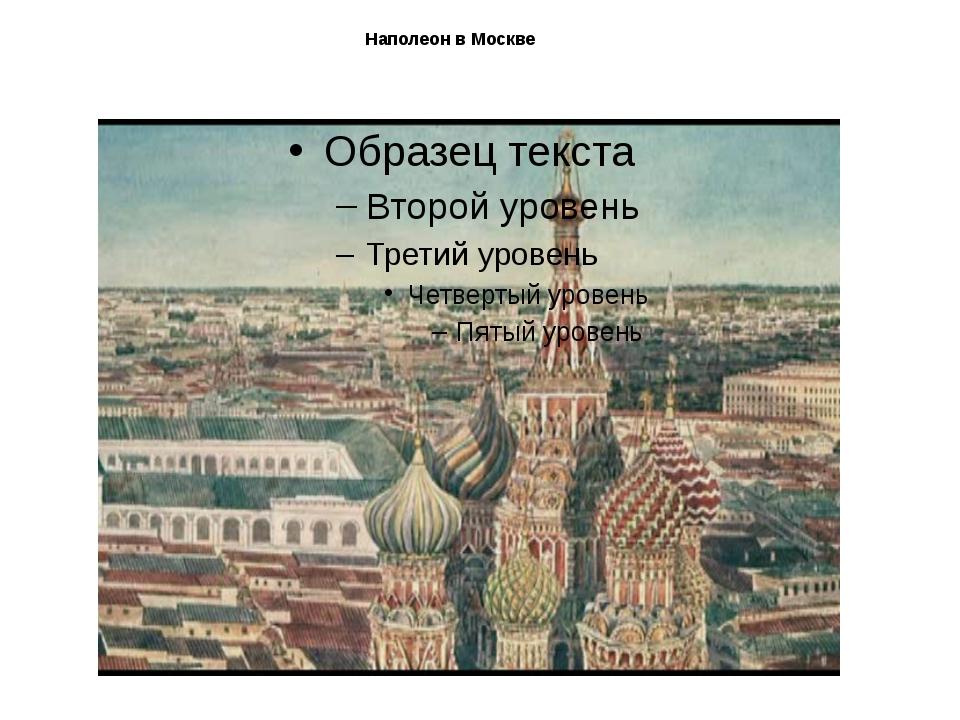 НаполеонвМоскве