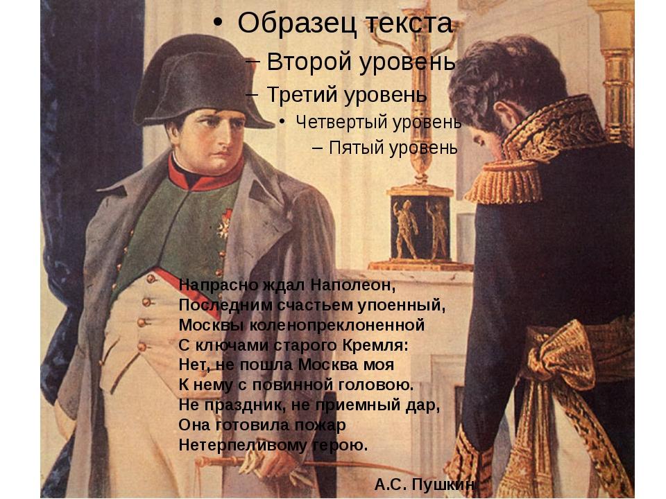 Напрасно ждал Наполеон, Последним счастьем упоенный, Москвы коленопреклоненн...