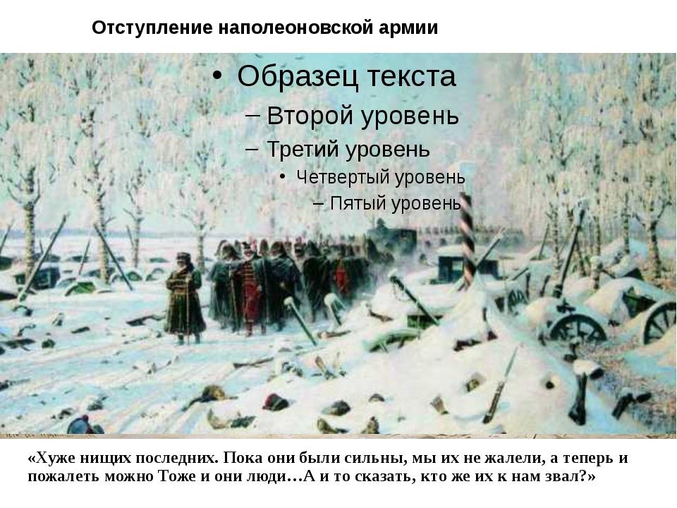 Отступление наполеоновской армии «Хуже нищих последних. Пока они были сильны,...