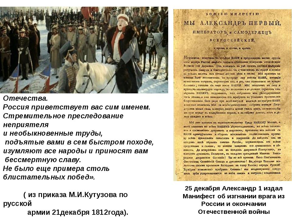 25 декабря Александр 1 издал Манифест об изгнании врага из России и окончании...