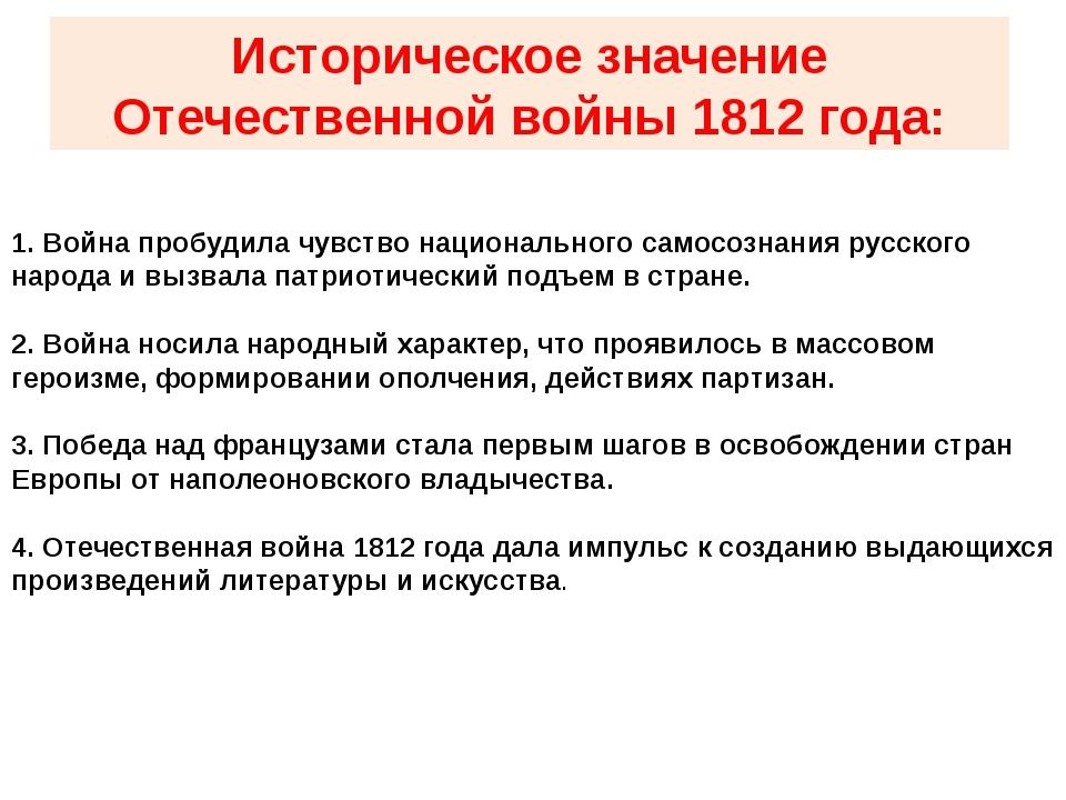 Историческое значение Отечественной войны 1812 года: 1. Война пробудила чувст...