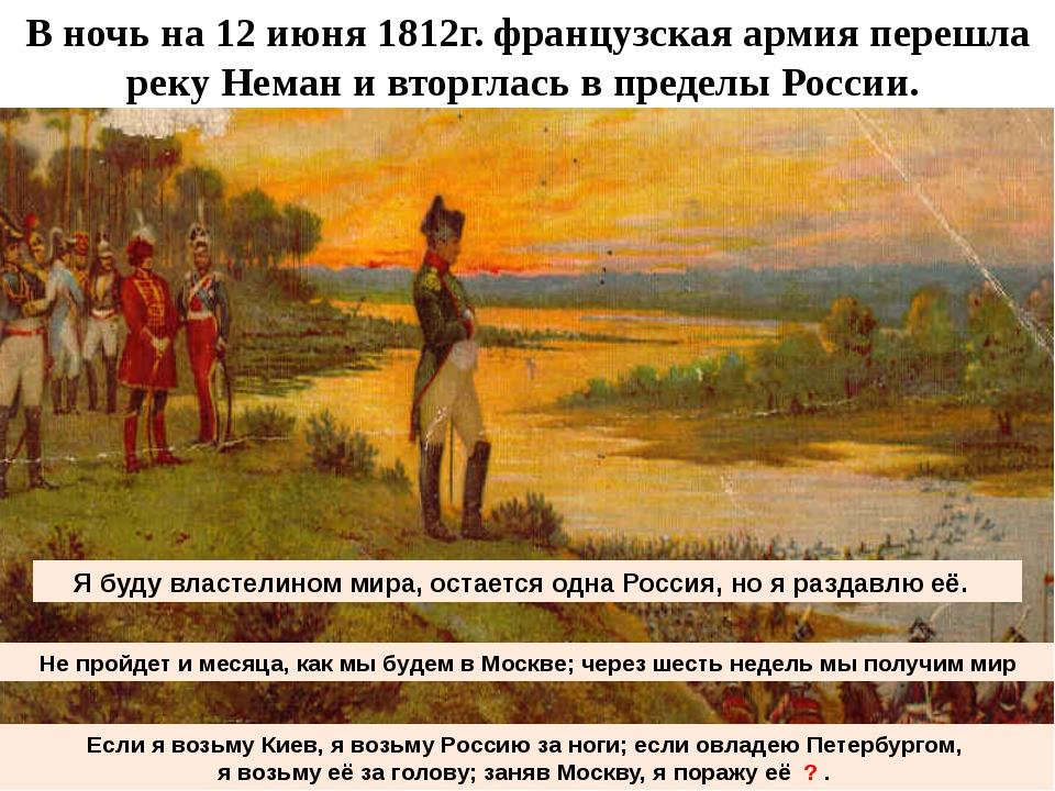 В ночь на 12 июня 1812г. французская армия перешла реку Неман и вторглась в п...
