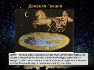 Древняя Греция Земля - плоский диск, окруженный недоступным человеку морем, и