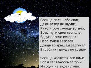 Солнце спит, небо спит, Даже ветер не шумит. Рано утром солнце встало, Всем л