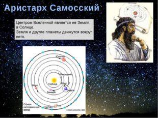 Аристарх Самосский Центром Вселенной является не Земля, а Солнце. Земля и дру