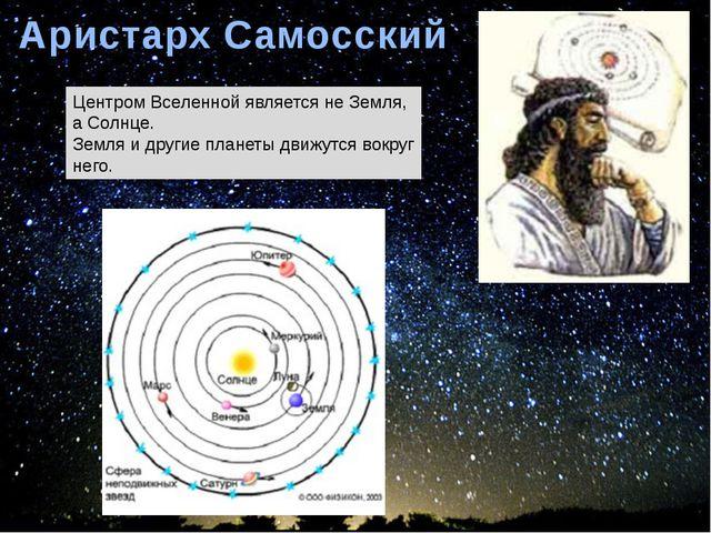 Аристарх Самосский Центром Вселенной является не Земля, а Солнце. Земля и дру...