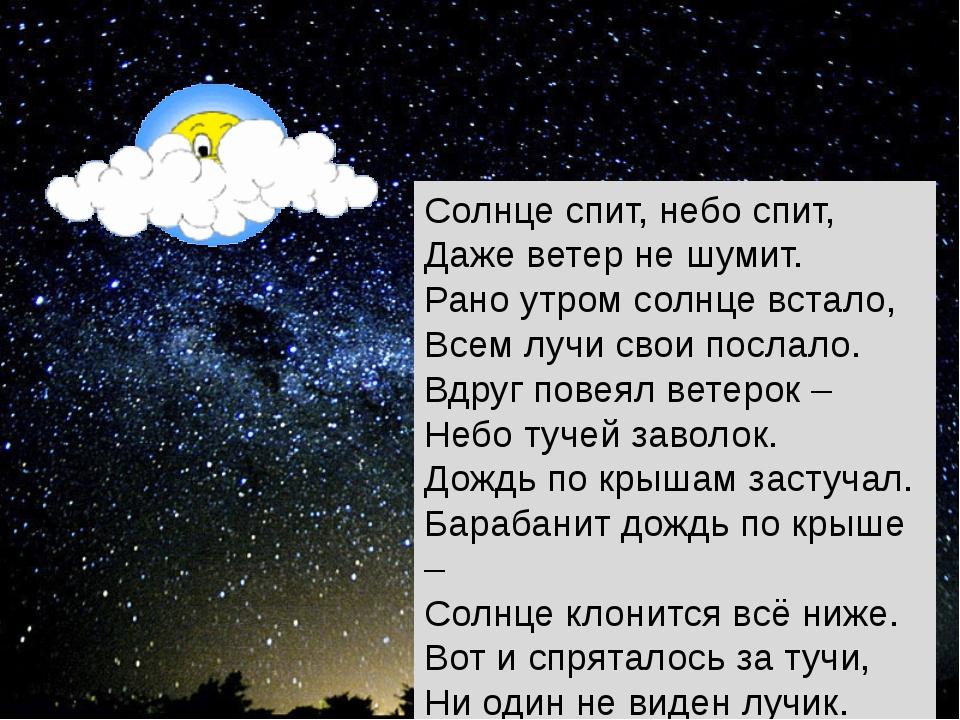 Солнце спит, небо спит, Даже ветер не шумит. Рано утром солнце встало, Всем л...