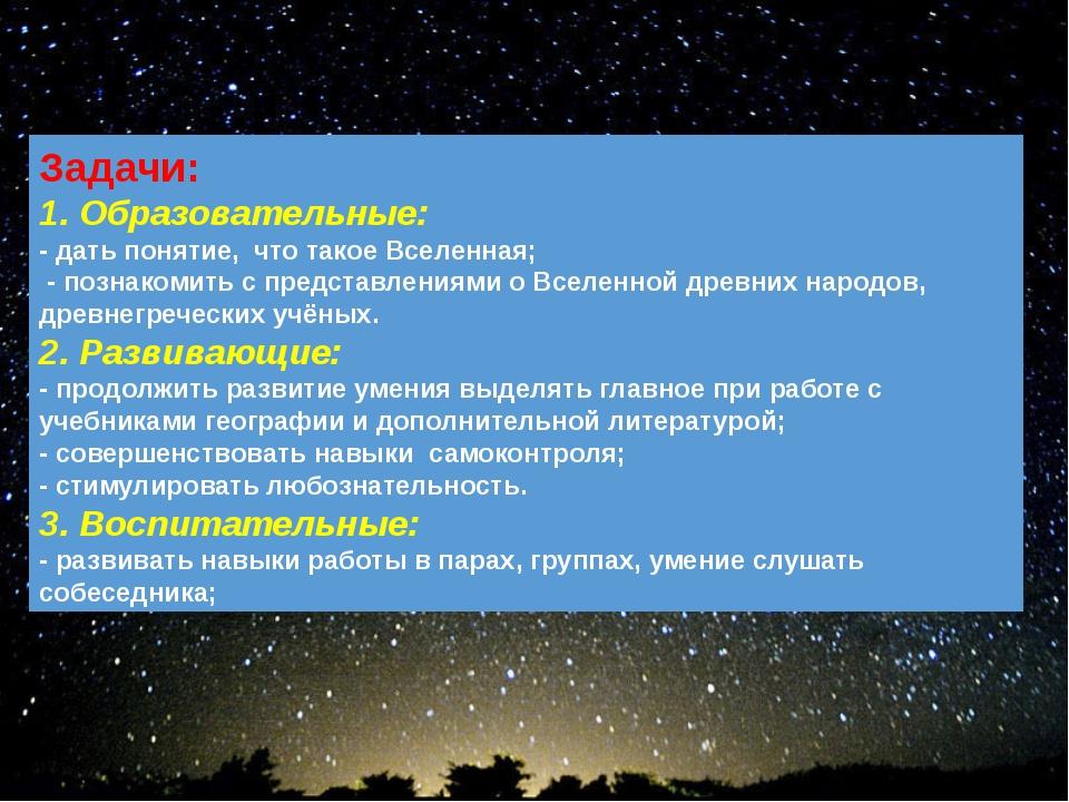 Задачи: 1. Образовательные: - дать понятие, что такое Вселенная; - познакомит...