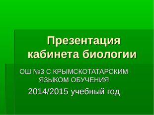 Презентация кабинета биологии ОШ №3 С КРЫМСКОТАТАРСКИМ ЯЗЫКОМ ОБУЧЕНИЯ 2014/2