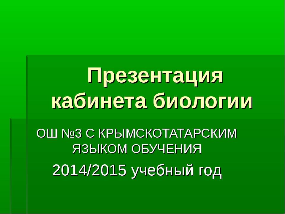 Презентация кабинета биологии ОШ №3 С КРЫМСКОТАТАРСКИМ ЯЗЫКОМ ОБУЧЕНИЯ 2014/2...