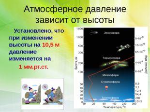 Атмосферное давление зависит от высоты Установлено, что при изменении высоты