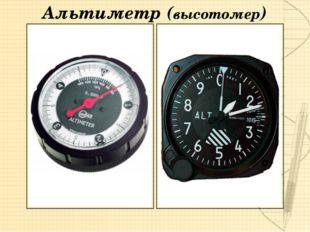 Альтиметр (высотомер)