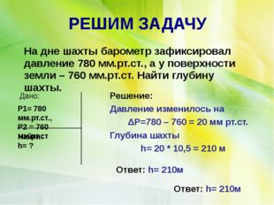 РЕШИМ ЗАДАЧУ На дне шахты барометр зафиксировал давление 780 мм.рт.ст., а у п