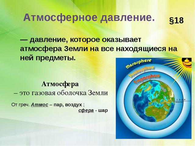 Атмосферное давление. §18 — давление, которое оказывает атмосфера Земли на вс...