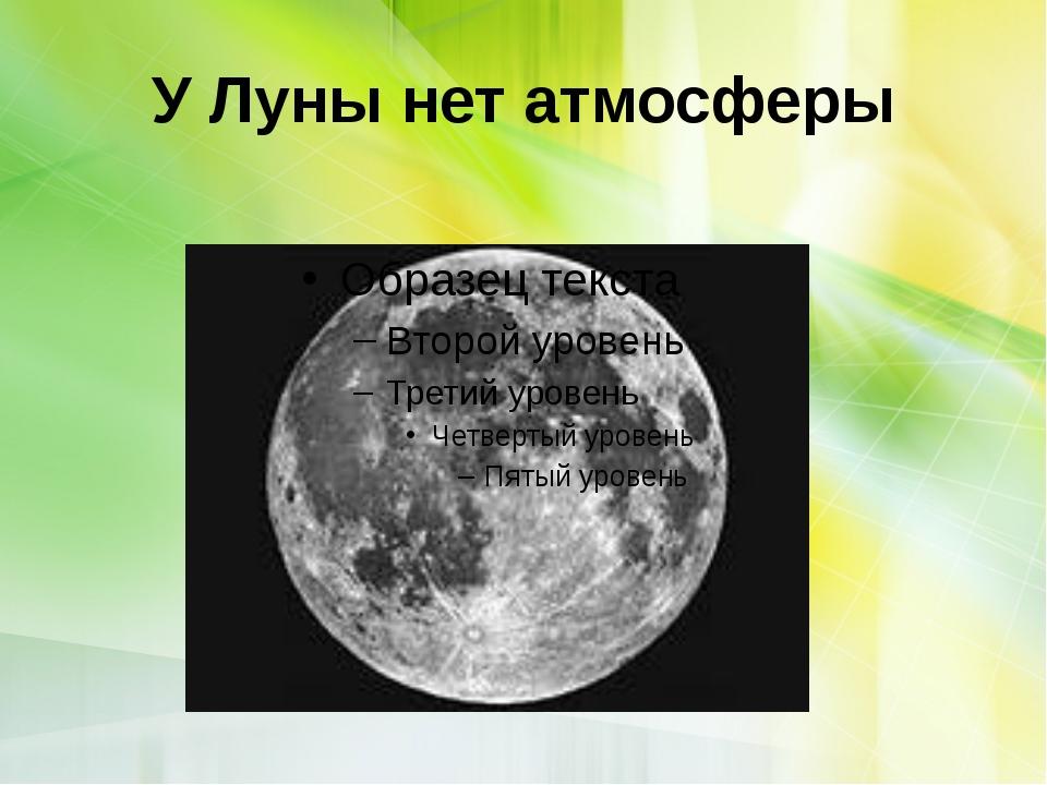У Луны нет атмосферы