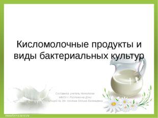 musafirova.ucoz.ru Кисломолочные продукты и виды бактериальных культур Соста
