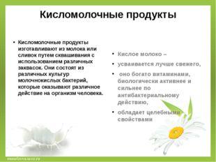 musafirova.ucoz.ru Кисломолочные продукты Кисломолочные продукты изготавлива