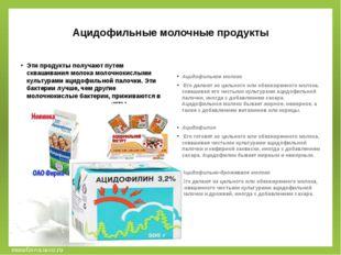 Ацидофильные молочные продукты Эти продукты получают путем сквашивания молока