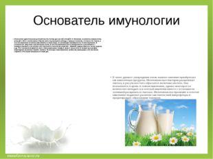 Основатель имунологии Объяснение удивительному долгожительству болгар дал рус