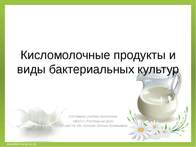 musafirova.ucoz.ru Кисломолочные продукты и виды бактериальных культур Соста...