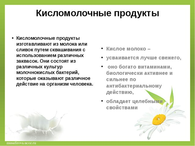 musafirova.ucoz.ru Кисломолочные продукты Кисломолочные продукты изготавлива...