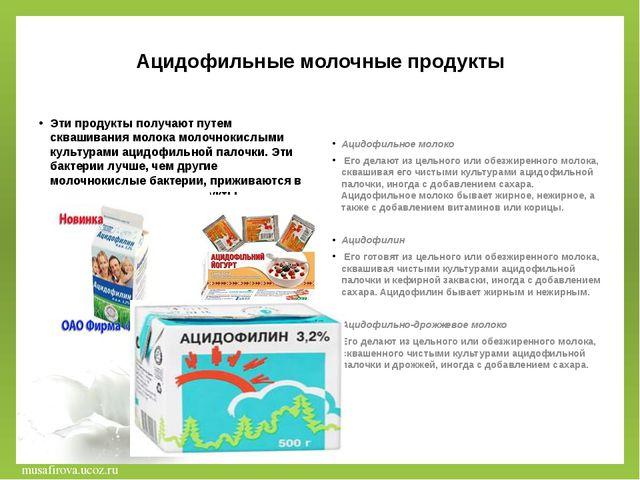 Ацидофильные молочные продукты Эти продукты получают путем сквашивания молока...