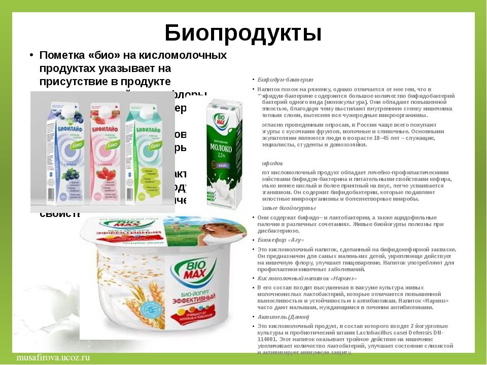 Биопродукты Пометка «био» на кисломолочных продуктах указывает на присутствие...