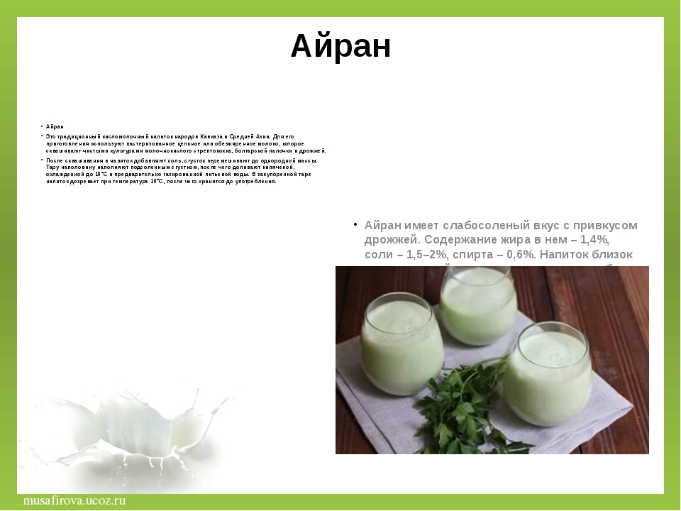 Айран Айран Это традиционный кисломолочный напиток народов Кавказа и Средней...
