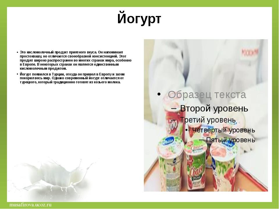 Йогурт Это кисломолочный продукт приятного вкуса. Он напоминает простоквашу,...