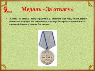 """Медаль «За отвагу» Медаль """"За отвагу"""" была учреждена 17 октября 1938 года, ст"""
