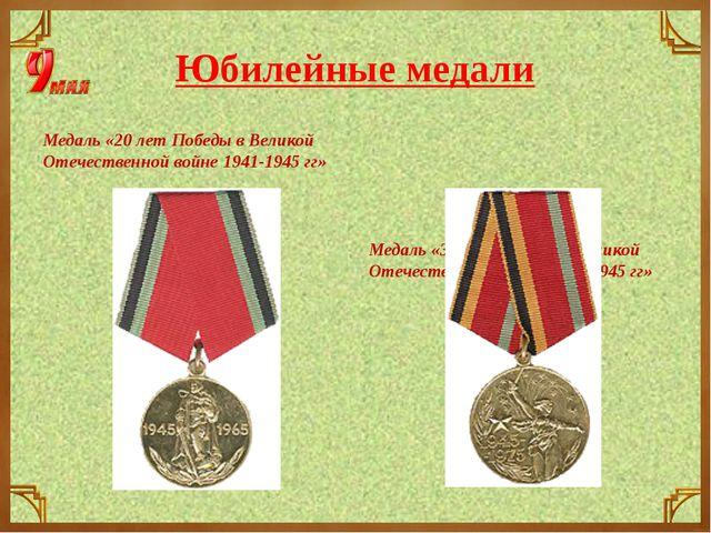 Юбилейные медали Медаль «20 лет Победы в Великой Отечественной войне 1941-194...