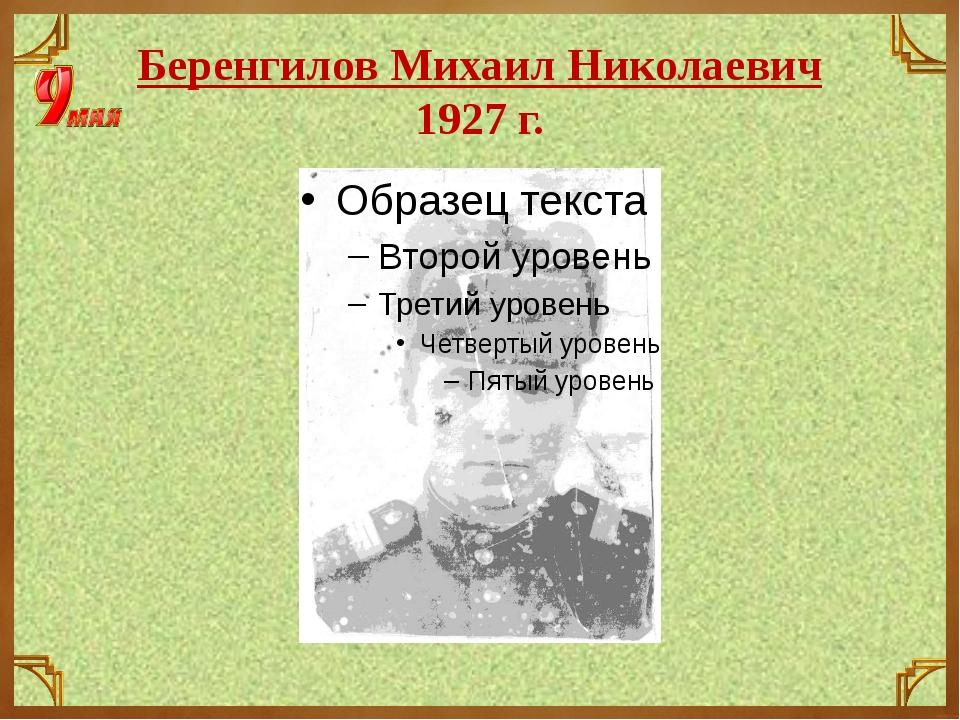 Беренгилов Михаил Николаевич 1927 г.