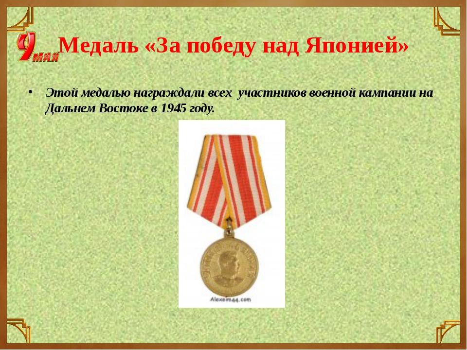 Медаль «За победу над Японией» Этой медалью награждали всех участников военно...