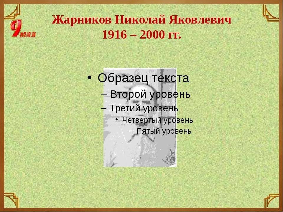 Жарников Николай Яковлевич 1916 – 2000 гг.