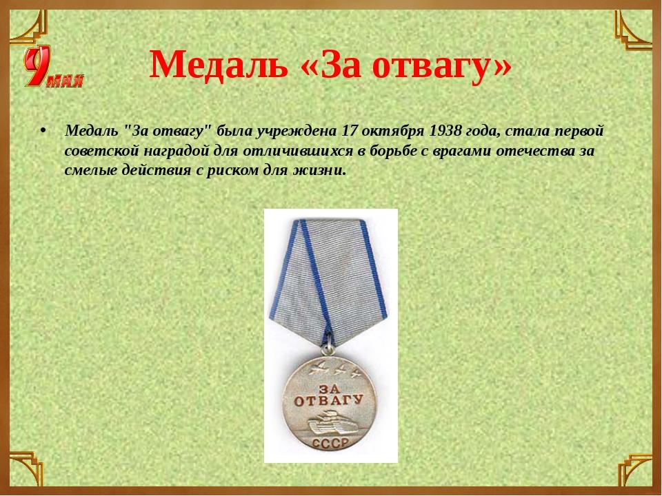 """Медаль «За отвагу» Медаль """"За отвагу"""" была учреждена 17 октября 1938 года, ст..."""