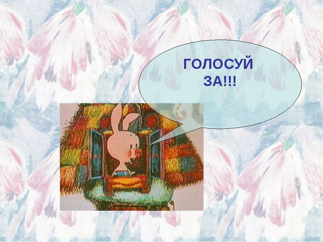 ГОЛОСУЙ ЗА!!!