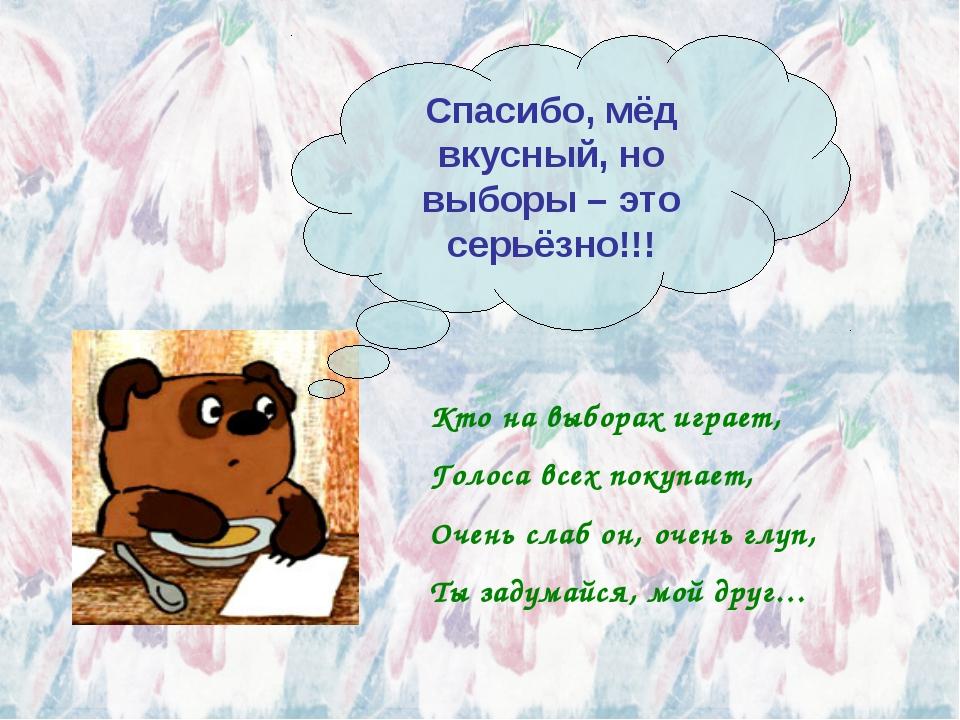 Спасибо, мёд вкусный, но выборы – это серьёзно!!! Кто на выборах играет, Голо...