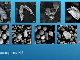 Фото частиц пыли.№1
