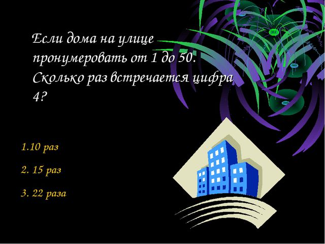 Если дома на улице пронумеровать от 1 до 50. Сколько раз встречается цифра 4...