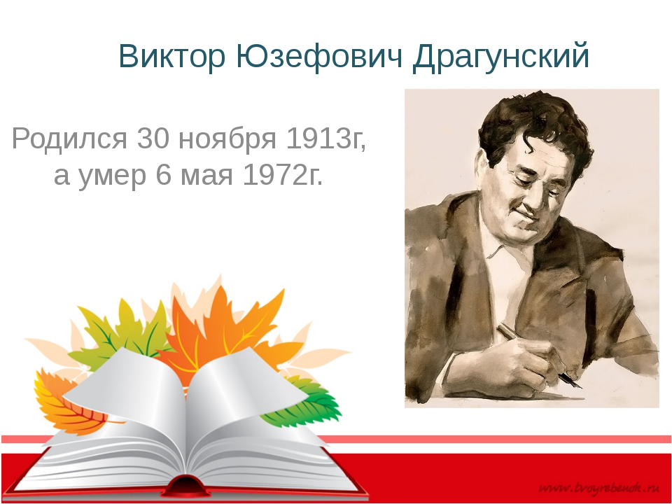 Виктор Юзефович Драгунский Родился 30 ноября 1913г, а умер 6 мая 1972г.