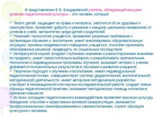 В представлении Е.В. Бондаревской учитель, обладающий высшим уровнем педаг