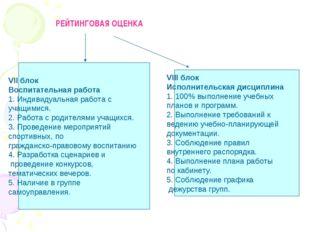 VII блок Воспитательная работа 1. Индивидуальная работа с учащимися. 2. Работ