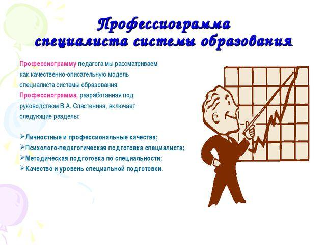 Профессиограмма специалиста системы образования Профессиограмму педагога мы р...