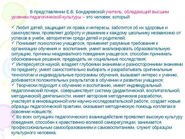 В представлении Е.В. Бондаревской учитель, обладающий высшим уровнем педаг...